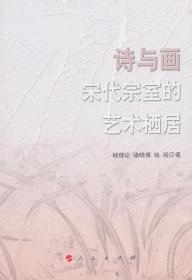 9787010191294 诗与画:宋代宗室的艺术栖居 杨理论,骆晓倩,姚瑶