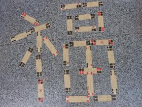 棋牌类;花牌一幅48张15厘米*4厘米