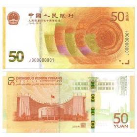2018年人民币发行70周年纪念钞(号码随机发货)