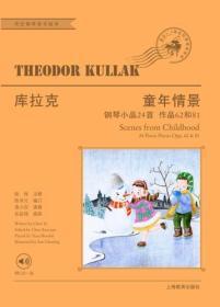 9787544468602 特奥尔多库拉克童年情景:钢琴小品24首:作品62和