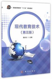 9787030498830 现代教育技术 薛庆文