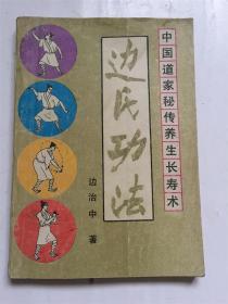 中国道家秘传养生长寿术:边氏功法/边治中著