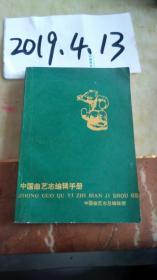 中国曲艺志编辑手册