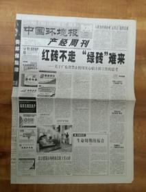2002年7月1日《中国环境报-产经周刊》(北京建筑市场蒋涛涛黏粘土实心砖)