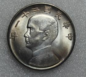 老银币原光五彩中华民国二十一年壹圆银元