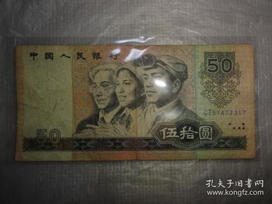 8050纸币 第四套人民币五十元伍拾圆