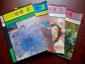 初中地理全套4本,初中地理彩色插图版第1至4册,初中地理2001年第1版,2001-2002年印