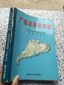 广东水旱风灾害