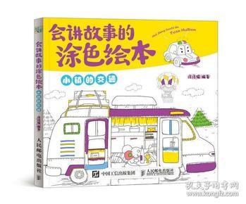 9787115422736 涂色绘本——小镇的交通 涂涂猫