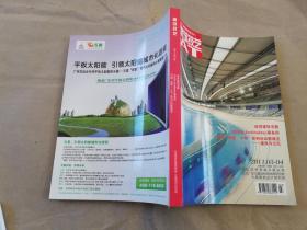建筑技艺AT 2011年03-04总第198-199期【实物拍图】