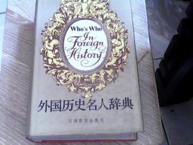 外国历史名人辞典