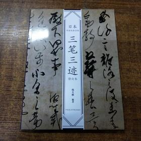 日本书法经典名帖:三笔三迹(修订本)
