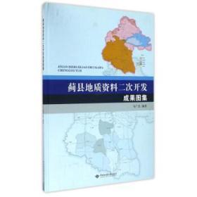 9787562532606 蓟县地质资料二次开发成果图集 马广杰