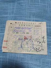 1959年杭州自来水厂    水费收据   绿联