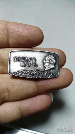 文革遗物 全世界联合起来 【纯银】毛主席像章