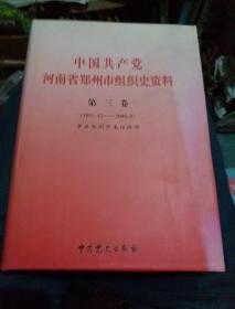 中国共产党河南省郑州市组织史资料(第三卷1995--2004)