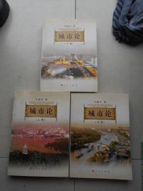 城市论:以杭州为例(上中下全三册)