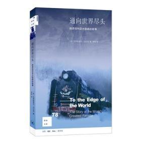 新知文库77:通向世界尽头