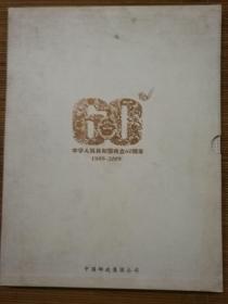祖国万岁 喜迎祖国六十华诞1949-2009 邮资明信片60张  一版一印