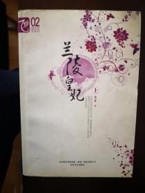 兰陵皇妃(上)【南车库】122
