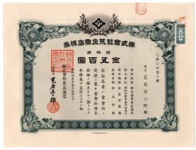股票债卷类-----日本昭和12年(1937年)株式会社荒庄商店株卷0427号(有水印)