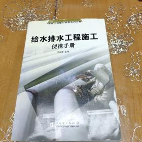 给水排水工程施工便携手册