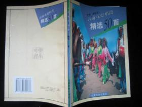 云南花灯唱段精选50首