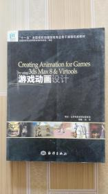 Creating animation for Games 3ds Max8&Virtools游戏动画