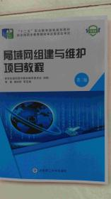 局域网组建与维护项目教程(第三版)