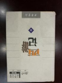 百回本西游记最好的版本——《黄周星定本西游证道书》精装,98年一版02年4印,包邮寄