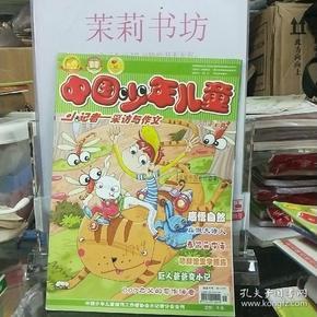 中国少年儿童2011.4