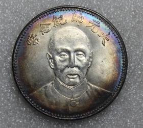 老银币原光五彩中华民国十七年大元帅纪念币银元