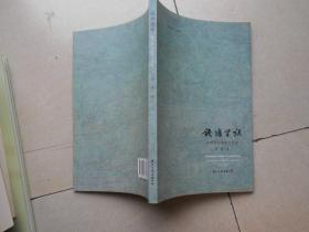 杭州洪氏家族文化研究丛书:钱塘望族--杭州洪氏家族文化史