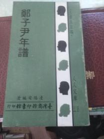 郑子尹年谱  71年版,包快递