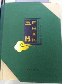 红山文化玉器  10年初版,精装包快递