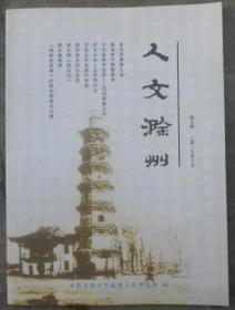 人文滁州(第11期)