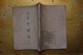初级中学  语文课本 第五册