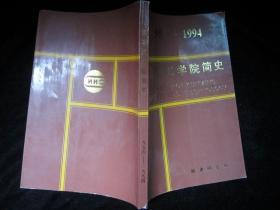 昆明工学院简史(1954-1994)