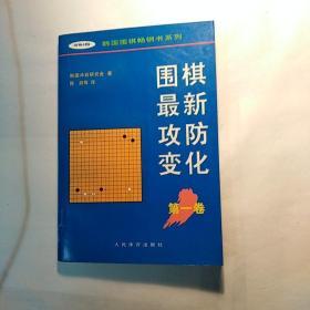 围棋最新攻防变化(第一卷)——韩国围棋畅销书系列