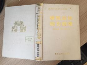 寮规�ф祦浣撳姩鍔涙鼎婊戯紙绮捐 涔﹁。缂猴級浠呭嵃2500鍐�