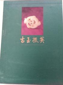 古玉掇英  95年初版精装,带函套,包快递