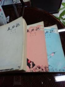 大刀记《全三卷》《1975年文革时期,经典长篇小说》