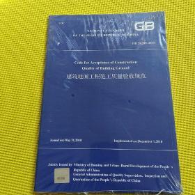 建筑地面工程施工质量验收规范 GB50209-2010(英文版)