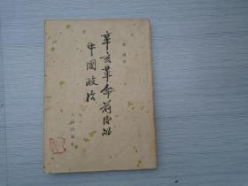 """辛亥革命前后的中国政治(32开平装 1本,原版正版老版书,扉页有原藏书人""""徐如雷""""签名。详见书影)"""