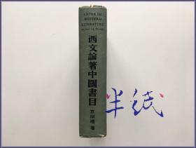 袁同礼 西文汉学书目 早期港台翻印本