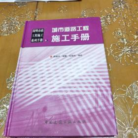 城市道路工程施工手册 (硬精装版!)