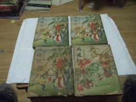 绣像仿宋本绘图西游记(全四册)