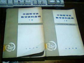 中国哲学史教学资料选辑上下