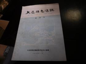 大足县志通讯 创刊号