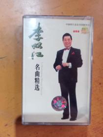 磁带  李双江名曲精选